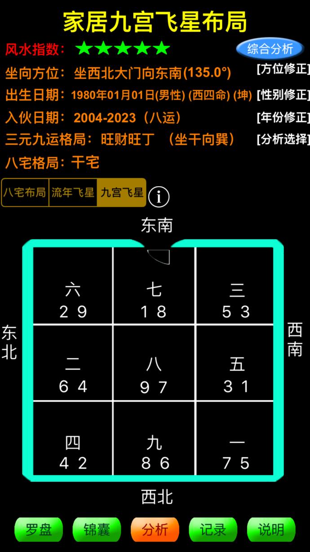 中国最好手机风水罗盘