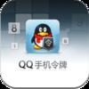 QQ手机令牌