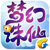 梦幻诛仙 1.3.2