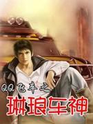 QQ飞车之琳琅车神截图