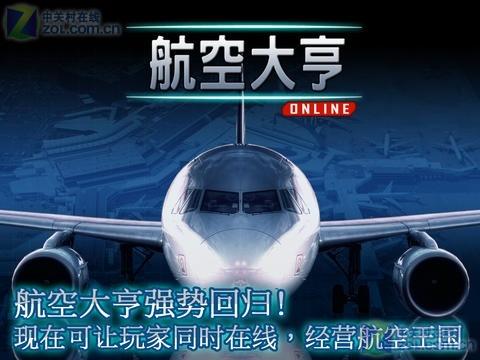 iphone版航空公司大亨online