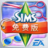 模拟人生手机版 5.28.4