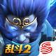 乱斗西游2 4.5.0.54